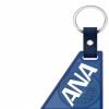 "「ANA QUICPay+nanaco」""尾翼型""オリジナルキーホルダー発行開始!600マイルプレゼント!"