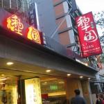 犁園湯包館 オフィス街にある人気の小籠包店。カスタードまんじゅうがウマウマ。