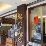杭州小籠湯包 中正紀念堂裏手、地元に愛される美味しいお店