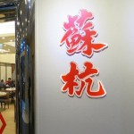 蘇杭餐廳 いつでも小籠包が半額、台北大学学友館にある美味しいお店