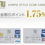【悲報】漢方スタイルクラブカード、nanacoチャージのポイント付与を改悪へ