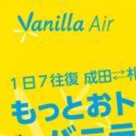 バニラエア成田⇔札幌 往復回数券(4往復・平日限定)28,800円!