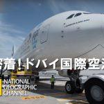 huluでナショジオ「密着!ドバイ国際空港」が見れる!2週間無料視聴で見放題!