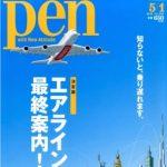 雑誌Pen(ペン)飛行機特集「エアライン 最終案内!」がFujisanで丸々1冊無料で試し読み!