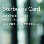 スターバックスカード5,000円チャージで1杯無料!ANAマイルプラスで更にボーナスマイルゲット!