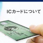 アメックスがICチップの搭載を発表。今後発行されるカードは、段階的に切替えへ!