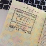 パスポートの自動化ゲート登録は絶対すべし!空港のイミグレ行列ともこれでおさらば!