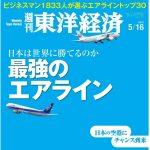 週刊東洋経済 2015年5/16号「日本は世界に勝てるのか 最強のエアライン」ビジネスマン1,833人が選ぶエアライントップ30