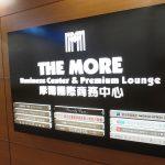 台北桃園空港「More Premium Lounge」でルーローファン