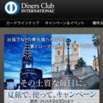 【悲報】ダイナース グローバルマイレージ/ホテルポイント移行先を10月から大幅削減へ