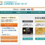三井住友信託、「ダイナース」買収は12月。カード会社は「三井住友トラストクラブ」に社名変更へ。
