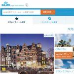 KLMオランダ航空、ヨーロッパ各都市が往復総額6万円台からのセール!