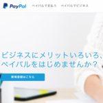 PayPalの支払いをダイナースで行うと為替差損で痛い目をみる話