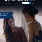 デルタのニッポン500マイルキャンペーン ①PDFに半券貼付けまでAcrobat Readerだけで無料で完了させる。