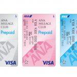 三井住友「ANA VISAプリペイドカード」を発表。マイル絡みでお得なことがあるのか、使いどころを探る。
