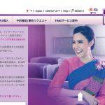 タイ航空、オンラインチェックイン方法。PassBookはPCからのみ発行可能な様子。