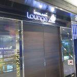 BKK スワンナプーム空港:EVA AIRラウンジ、トイレがキレイ