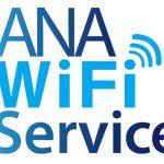 ANA、国内線のWiFiサービスはどんなものか。電子書籍の雑誌が暇つぶしに良いかも。