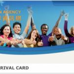 台湾入国カードは事前のオンライン提出が便利!