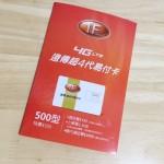 台北旅行にオススメの遠傳電信プリペイドSIM、ショップでの買い方とAPN設定