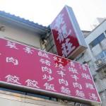 黄龍荘 お手頃価格ながら、大きめ小龍包がウレシいお店