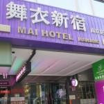 舞衣新宿南京ホテル(Mai Hotel)に泊まってみたので感想。