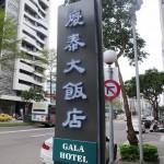 ガーラホテル(GALA HOTEL、慶泰大飯店)に泊まってみたので感想