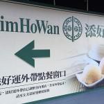 添好運 香港から台北にやってきた世界一安いミシェラン獲得店