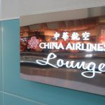 桃園空港チャイナエアラインラウンジ、訪問レポ。スカイチームエリートプラスで利用可能。