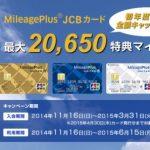 MileagePlus JCB  年会費全額キャッシュバック&特典マイル入会キャンペーンはまだまだ継続中!