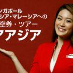 エアアジアBIG SALE!羽田発クアラルンプール4泊5日ホテル込み約20,000円!ペナン島へは往復614円フライトで!