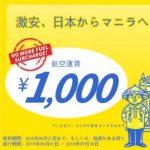セブパシフィック航空 成田ーセブ往復5,300円、マニラ往復7,200円のセール!