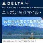デルタ航空 ニッポン500マイルキャンペーンは2016年3月まで延長