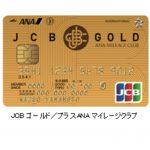 JCBオリジナルシリーズ「JCBカード/プラスANAマイレージクラブ」を発行開始!ANA JCBカードと比較。とりあえず8,000円もらうワザ。