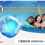 2015/7/1より台湾入国カード提出がオンラインでも可能に!イミグレの短縮なるか!?