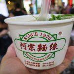 安くて美味しい台北西門「阿宗線麺」
