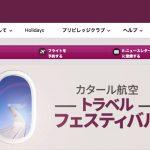 カタール航空50%オフセール!ミラノ総額55,300円、ドバイ50,250円など。1/17まで